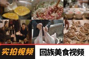 宁夏回族美食小吃视频素材