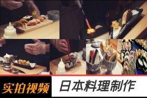 日式料理制作视频素材