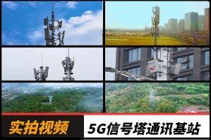 5G信号塔通讯基站4K视频素材