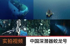 蛟龙号中国深潜器高清视频实拍素材