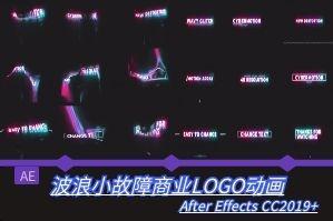 AE模板-酷炫霓虹灯波浪小故障标题MG动画素材
