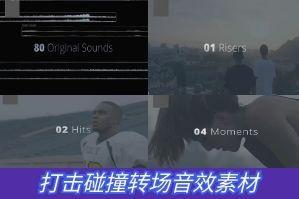打击碰撞音效素材:气势磅礴片头转场音效影视后期视频制作