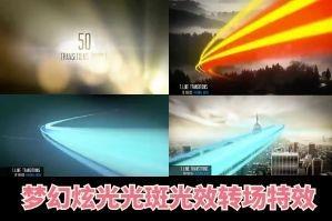 梦幻炫光光斑光效转场特效视频素材