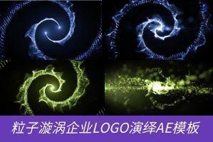 AE模板-粒子科技汇聚漩涡企业LOGO演绎