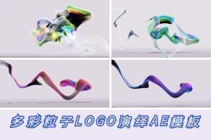 抽象多彩粒子企业LOGO演绎宣传片头AE模板