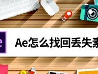 AE素材文件丢失找回教程
