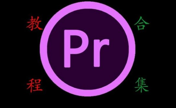 PR教程合集 PR视频剪辑合成技巧合集一