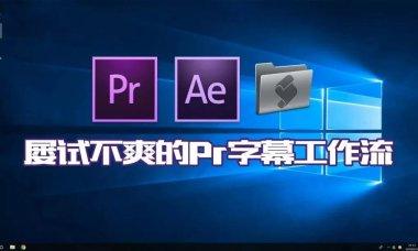 如何在PR里快速加字幕?pr快速加字幕的方法教程