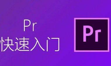 PR专业术语(基础参数设置)