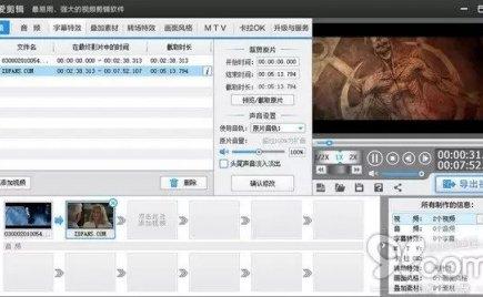 视频剪辑软件哪个好用?4款常用视频剪辑软件推荐