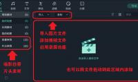 万兴喵影录制视频后怎么剪辑